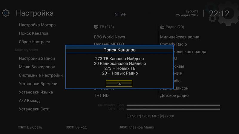 Новые частота нтв плюс пульт для приставки zala iptv